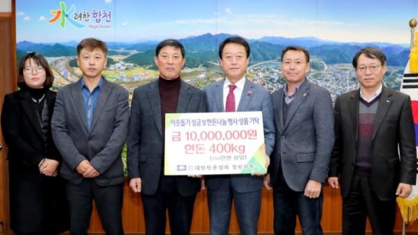 20191218 한돈협회 이웃돕기 성금 기탁.JPG