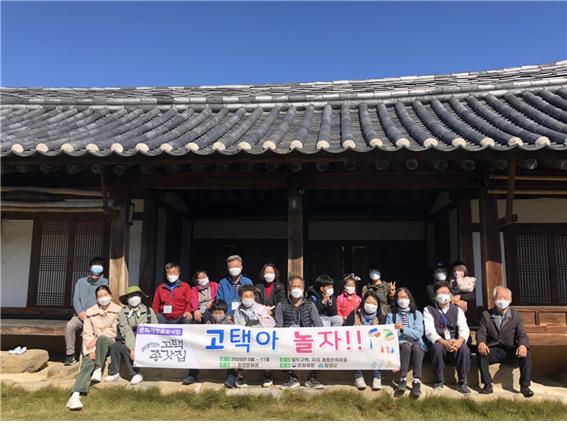 함양문화원 고택의 향기에 젖다 (2).png