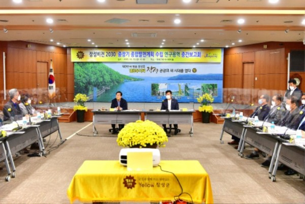 장성군이 '장성비전2030 중장기 종합발전계획' 수립에 대한 연구용역 중간보고회를 개최했다.JPG