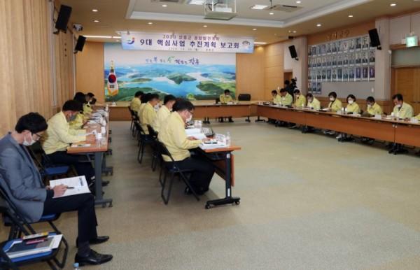 9대 핵심사업 보고회.JPG