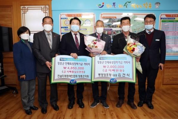 장흥군인재육상장학회 기탁.JPG