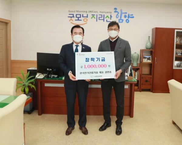 김연흥 한국전기산업기술 대표 장학기금 전달.jpg