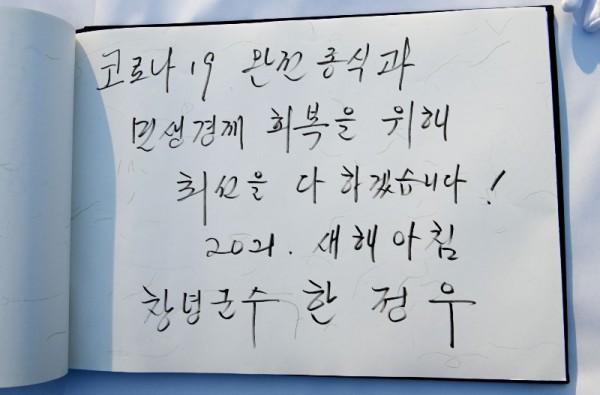 한정우 창녕군수 충혼탑참배 (2).jpg