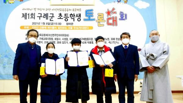 지역현안 초등학생 토론회 (1).jpg
