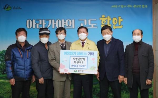 0120 낙농연합회 부산우유 전지분유 기탁1.jpg